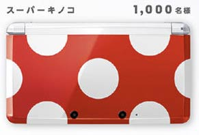nintendo-3ds-special-design-exclusiv-gewinnspiel